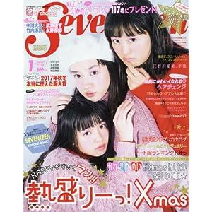Seventeen 表紙画像