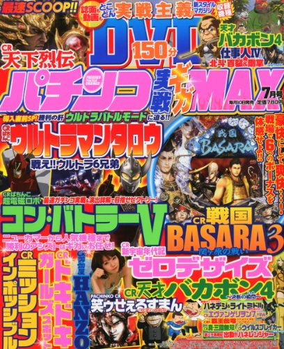 パチンコ実戦ギガMAX (マックス) 2012年 07月号 [雑誌]
