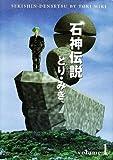 石神伝説 / とり みき のシリーズ情報を見る