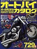 最新オートバイ オールモデルカタログ 2008 (タツミムック)