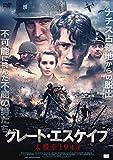 グレート・エスケイプ 大脱走1944 [DVD]