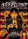 echange, troc Usamaru Furuya - Litchi Hikari club