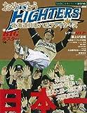 おめでとう!北海道日本ハムファイターズ 2016年 12 月号 [雑誌] (プロ野球ai 増刊)