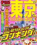 まっぷる 東京 '15 (国内|観光・旅行ガイドブック/ガイド)