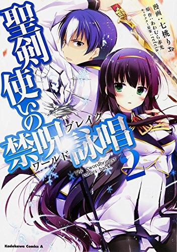 聖剣使いの禁呪詠唱 (2) (カドカワコミックス・エース)