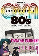 オリジナルビデオアニメ(OVA)80'S: テープがヘッドに絡む前に