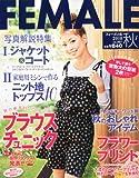 FEMALE (フィーメイル) 2010年 09月号 [雑誌]