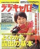 デジキャパ ! 2009年 09月号 [雑誌]