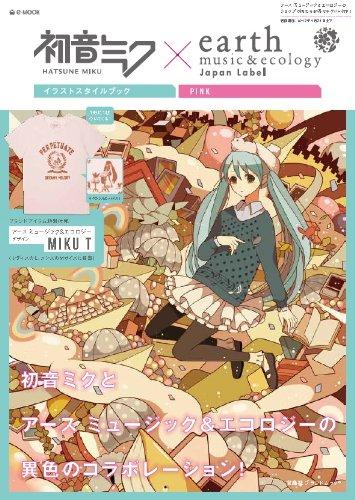 初音ミク×earth music&ecology Japan Label ~イラストスタイルブック PINK<オリジナルTシャツ付> (e-MOOK 宝島社ブランドムック)