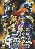 機動武闘伝Gガンダム 2[DVD]