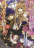 おこぼれ姫と円卓の騎士 (ビーズログ文庫)