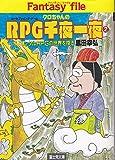 クロちゃんのRPG千夜一夜 / 黒田 幸弘 のシリーズ情報を見る