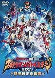 ウルトラマン THE LIVE ウルトラマンバトルステージ2013「時を越える勇者」 [DVD]