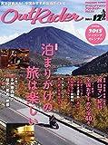 Out Rider Vol.69 2014年 12月号「10分でいける秘瀑」