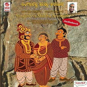 Singarevva matthu aramane Audiobook