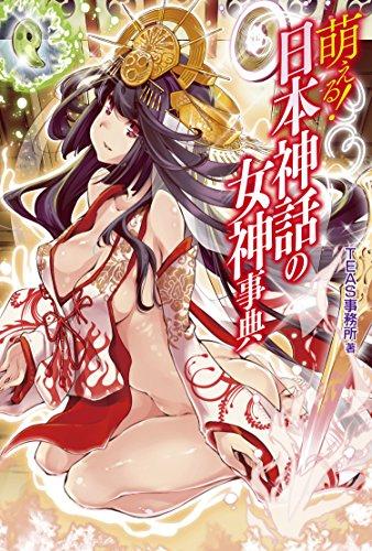 萌える! 日本神話の女神事典