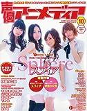 声優アニメディア 2011年 10月号 [雑誌]