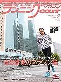 ランニングマガジンクリール 2016年 02 月号 [雑誌]