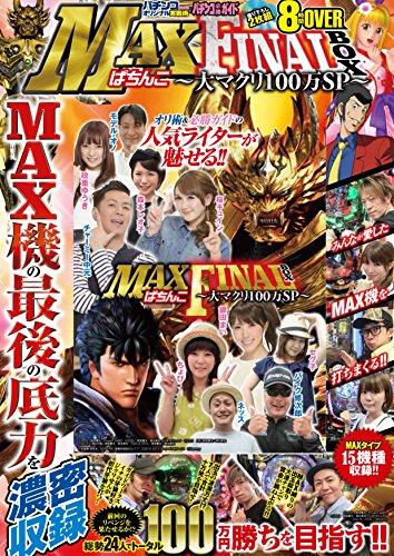 MAXぱちんこFINAL BOX ~大マクリ100万SP~ (<DVD>)