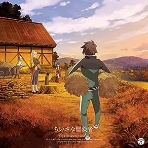 TVアニメ『この素晴らしい世界に祝福を! 』エンディング・テーマ「ちいさな冒険者」 [CD]