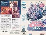 オズ~Return To Oz~【日本語吹替版】 [VHS]