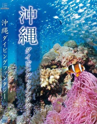 沖縄ダイビングファンタジー [DVD]