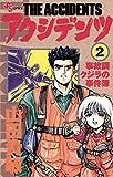 アクシデンツ(2) (少年サンデーコミックス)