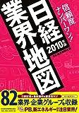 日経業界地図 2010年版