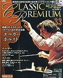 CD付マガジンクラシックプレミアム 2015年 4/14 号 [雑誌]