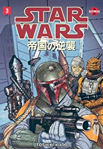 Star Wars: The Empire Strikes Back, Vol. 3 (Manga) by Toshiki Kudo
