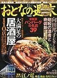 おとなの週末 2010年 11月号 [雑誌]