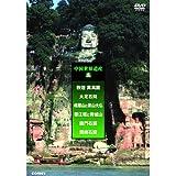 中国世界遺産 5 峨眉山と楽山大仏 全3枚組 スリムパック[DVD]