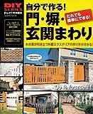 自分で作る!門・塀・玄関まわり―おしゃれな門、扉、フェンス、アプローチが簡単にでき (Gakken Mook DIY SERIES)