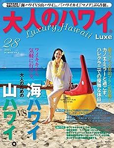 大人のハワイLuxe vol.28 (FG MOOK)