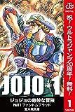ジョジョの奇妙な冒険 第1部 カラー版【期間限定無料】 1 (ジャンプコミックスDIGITAL)