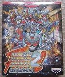 スーパーロボット大戦CP2 第3部:銀河決戦篇WS 【ワンダースワン】
