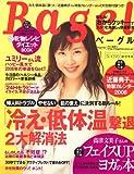 Bagel (ベーグル) 2008年 01月号 [雑誌]