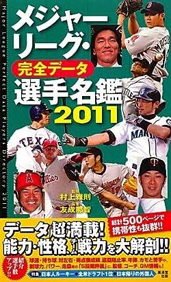 メジャーリーグ・完全データ選手名鑑2011