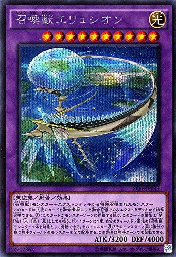 遊戯王 召喚獣エリュシオン(シークレットレア) フュージョン・エンフォーサーズ(SPFE) シングルカード SPFE-JP033-SI