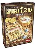 ライナー・クニツィアの頭脳パズル:宝の地図 日本語版
