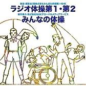 ラジオ体操第1・第2