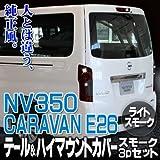 NV350キャラバン E26 DX GX テールランプ カバー ハイマウント 3P スモーク キャラバン nv350 キャラバンe25 キャラバン e25 nv350 キャラバン パーツ nv350 キャラバン e26 nv350 キャラバン