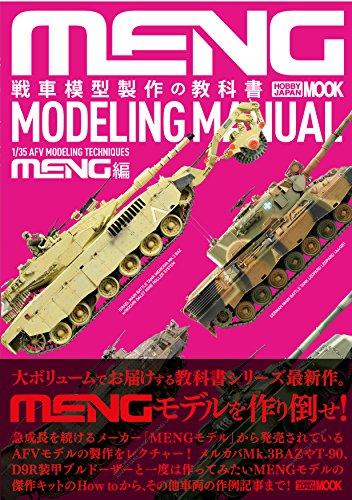 戦車模型製作の教科書 MENG編 (ホビージャパンMOOK 575)