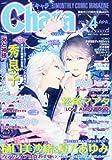 Chara (キャラ) 2013年 04月号 [雑誌]