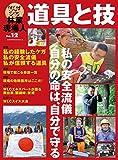 私の安全流儀  自分の命は、自分で守る (林業現場人 道具と技 Vol.12)