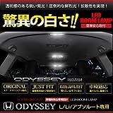 オデッセイ アブソルート RB3/RB4  LEDルームランプセット(専用品)【SMDタイプ】    O34-S