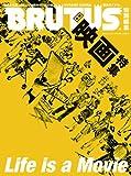 BRUTUS特別編集 合本映画特集 (マガジンハウスムック)