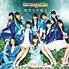 空色のキセキ (CD+DVD)