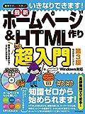 �����Ȃ�ł��܂�! �ŐV�z�[���y�[�W���&HTML����� ��3��