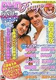 DVDルージュ 2011年 06月号 [雑誌]